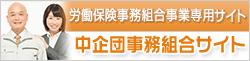 中企団事務組合サイト