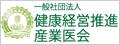 健康経営推進産業医会