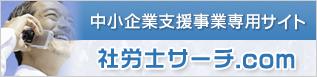 社労士サーチ.com