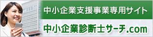 中小企業診断士サーチ.com